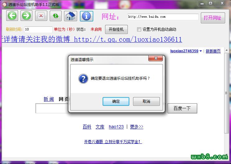 【个人作品更新】逍遥乐论坛挂机助手1.1正式版