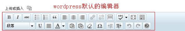 不使用插件实现对Wordpress默认编辑器的增强
