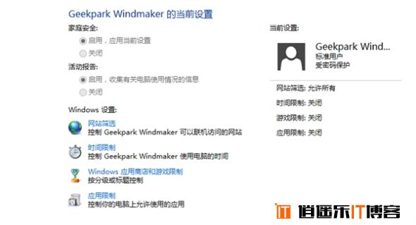 微软攻克软肋?Win8系统安全功能详细解析