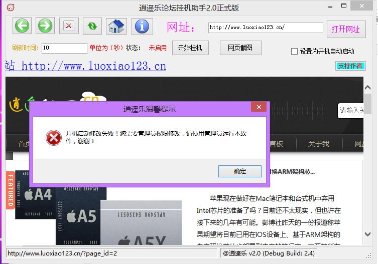 【11.8个人作品更新】逍遥乐论坛挂机助手2.0正式版 修复大量bug,软件更加完美!
