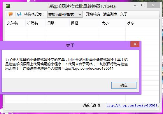 【个人作品7.1日更新】逍遥乐图片格式批量转换器1.1beta