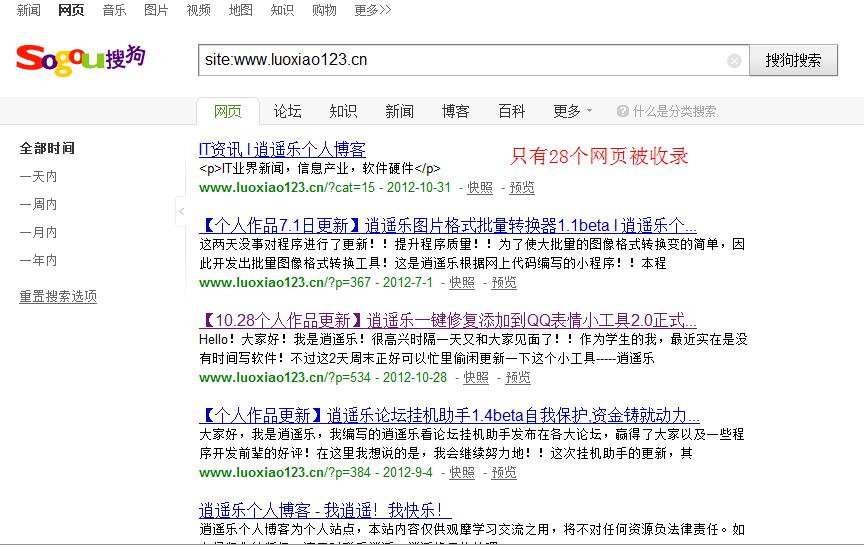热烈祝贺逍遥乐个人博客被各大搜索引擎大量收录!