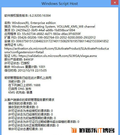 Windows 8 KMS 激活服务器 att1.rin9.com:1688