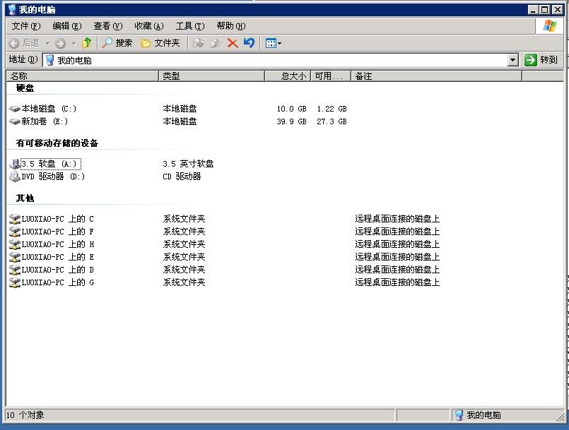 逍遥乐教程:win7 、 win8如何利用远程桌面连接传输文件