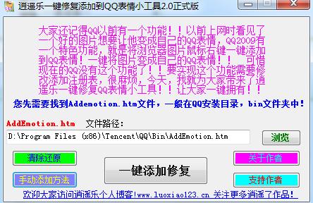 【10.28个人作品更新】逍遥乐一键修复添加到QQ表情小工具2.0正式版