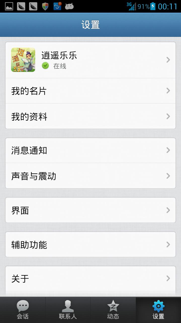 QQ2013 安卓v4.0Build1506内测特别版 不要资格也内测!!