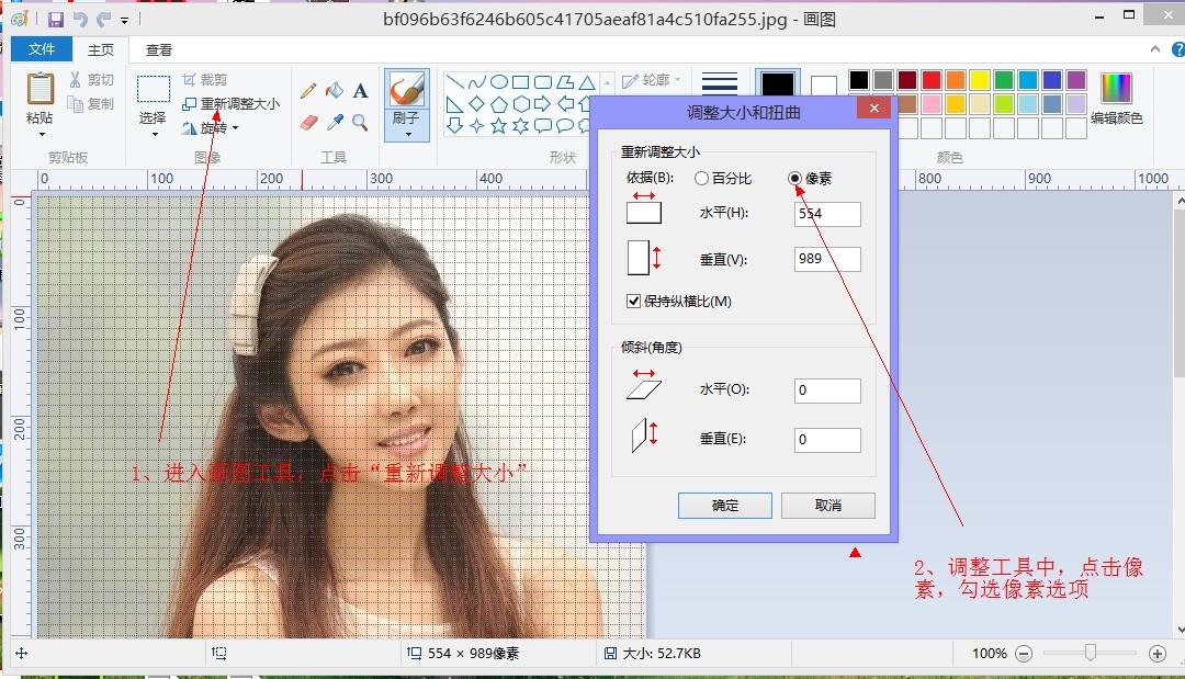 【逍遥乐教程】轻松不改变图片清晰度的情况下大规模改变图片文件大小