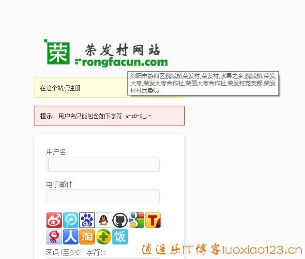 WordPress主题代码,更换登录注册页面logo图片链接及文字描述,非系统代码修改