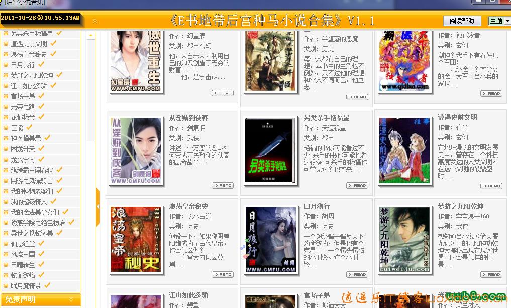 H种马后宫小说合集5部曲(全)  超过千部!绝对部部经典,无语伦比的诱惑力!!