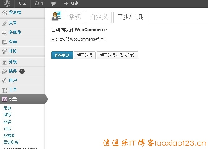 WordPress强大的用户登陆注册插件:User Profiles Made Easy1.3.8 逍遥乐汉化版