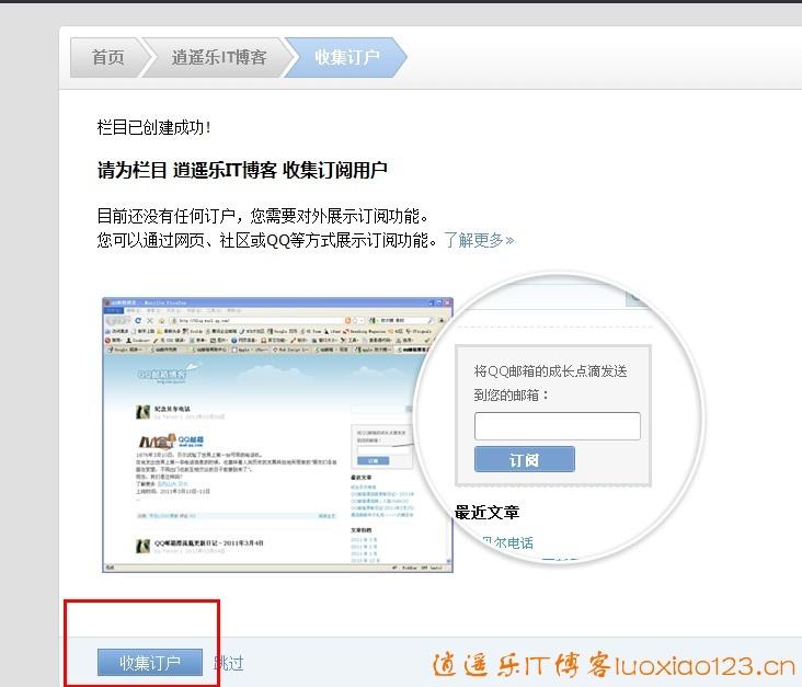 【逍遥乐教程】wordpress添加QQ邮箱列表邮箱订阅功能详细教程【图文】