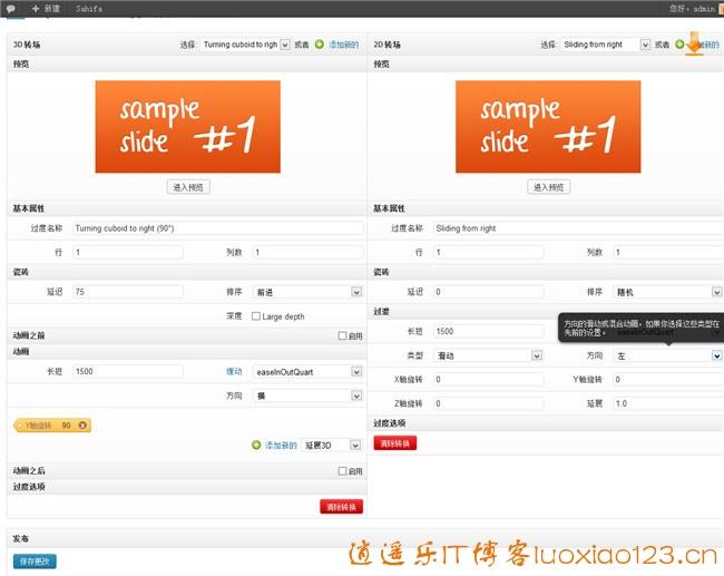 强大的响应式视差幻灯滑块插件LayerSlider4.6.0完全汉化版 中文版