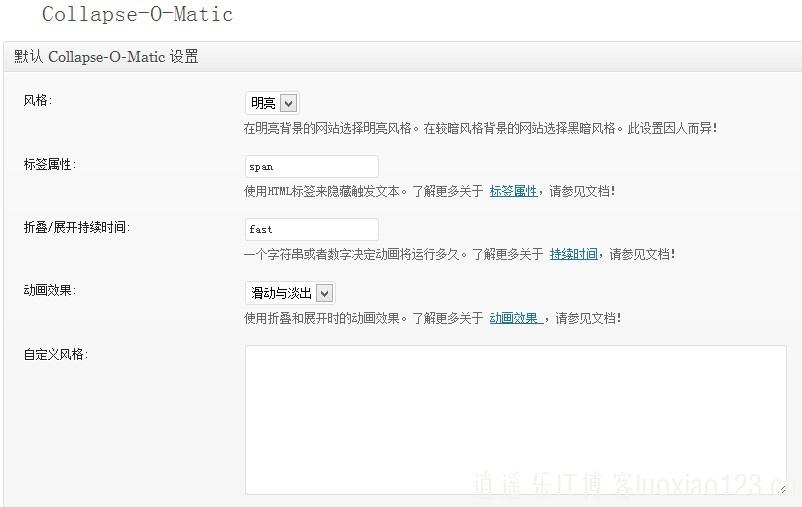 内容隐藏jQuery扩展与隐藏插件Collapse-O-Matic1.5.3汉化版