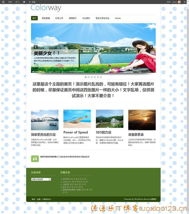 WordPress响应企业主题:ColorWay pro 3.0完全汉化优化加强版 2013年8月15日 逍遥乐汉化