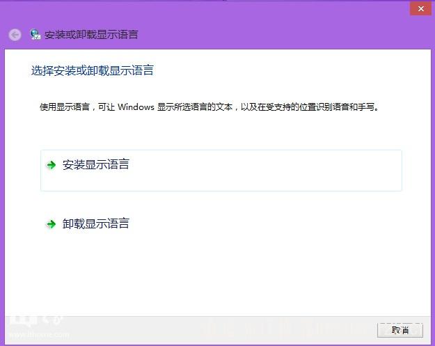 关于win8.1英文RTM版本安装中文语言包后,安装NET Framework 3.5失败的解决方案 附:简体中文语言包下载