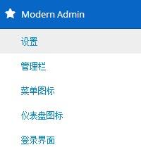 wordpress后台扁平化风格插件Modern-admin 1.4中文汉化版