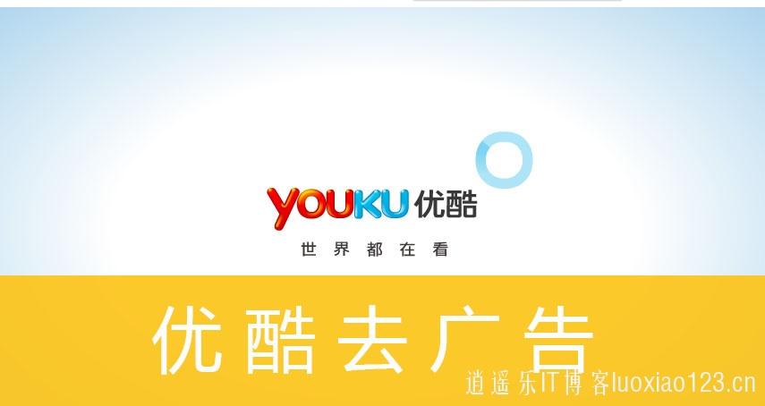 网页教程之网页插入优酷视频,去广告!9月10日更新,增加全屏功能