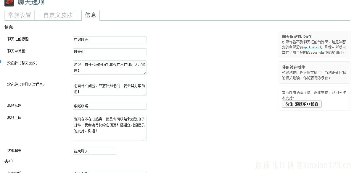wordpress联系表单、在线客服、即时通讯、离线留言终极解决方案:livechat