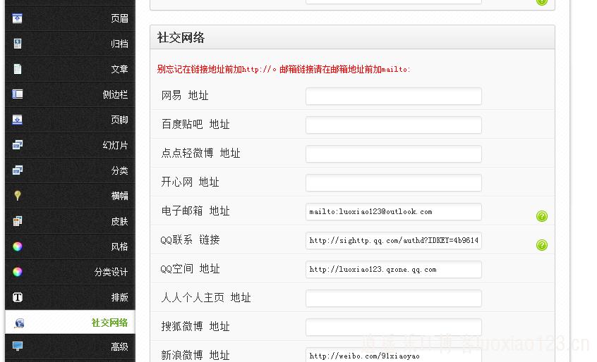 【更新】新闻杂志类cms自适应主题:Sahifa 3.4.1完全汉化版 100%汉化 逍遥乐汉化 8月30日