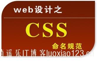 网页设计与制作团队合作的css命名规范大全