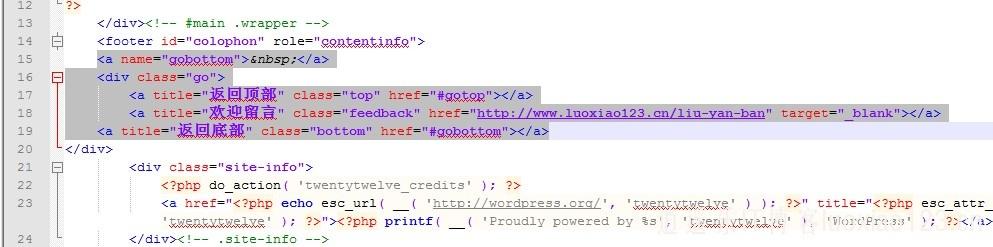 逍遥乐教程之wordpress页面添加到达底部、返回顶部、留言悬浮按钮教程