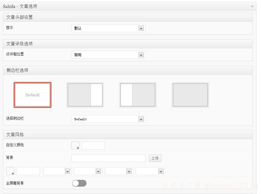 【连夜更新】全新改版wordpress新闻杂志类主题:Sahifa 4.0.1完全汉化版