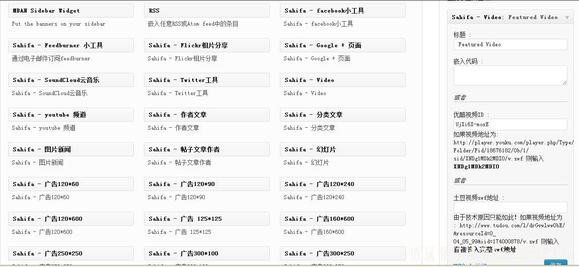 全新改版wordpress新闻杂志类主题:Sahifa 4.0.0完全汉化版