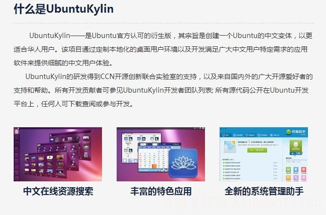 "Ubuntu中国版""麒麟 UbuntuKylin 13.10""今日正式发布 下载地址"