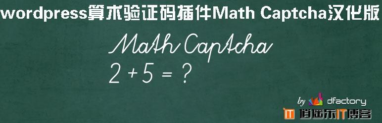 【逍遥乐汉化】wordpress算术验证码插件Math Captcha汉化版