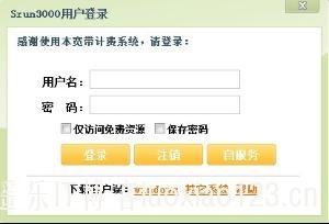 【校园宽带特别系列之十】SRUN3000(深澜)客户端特别教程全集