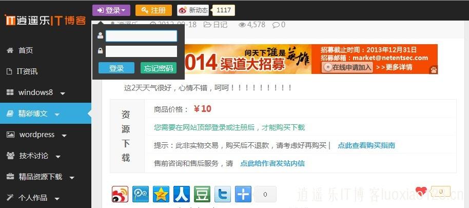 逍遥乐IT博客支付系统用户使用指南:如何在线购买和下载收费资源