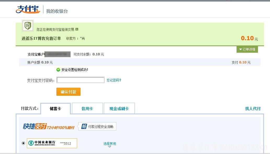 逍遥乐IT博客支付系统用户使用指南:如何给我的账号充值(支付宝和PayPal)