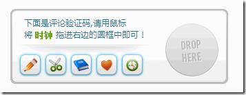 有趣的WordPress中文评论验证码插件:Fancy Captcha