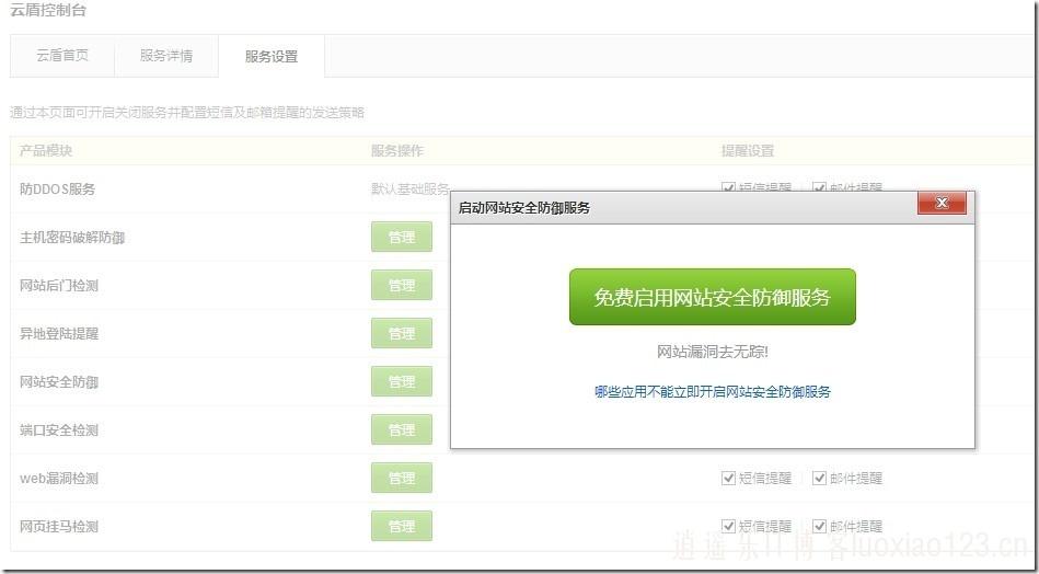 阿里云之云盾被人遗忘的网站安全防御功能!