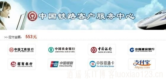 自带抢火车票功能,新版12306.cn购票初体验
