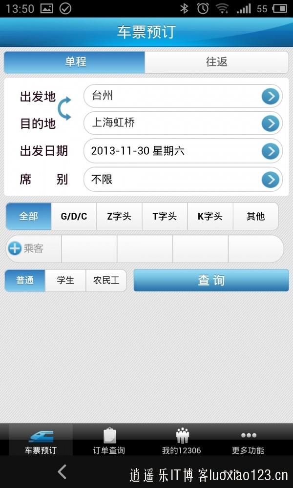 爆料:12306.cn 铁路订票网站官方手机订票客户端 附:下载地址