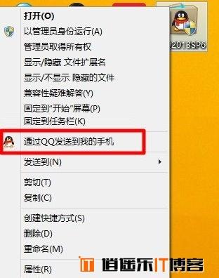 """如何去除右键菜单中的""""通过QQ发送到我的手机""""教程"""