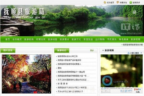 抚顺县旅游局回应:官网只有一张静态图片另有原因