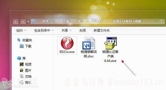 【校园宽带特别系列之三】锐捷4.4共享上网特别教程分享 (附上特别版安装程序)
