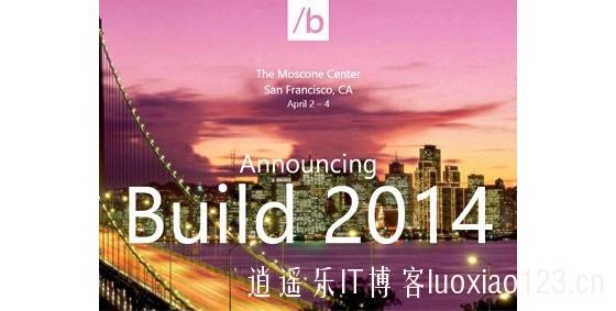 [图]微软公布BUILD 2014开发者大会将于4月2号在旧金山举行