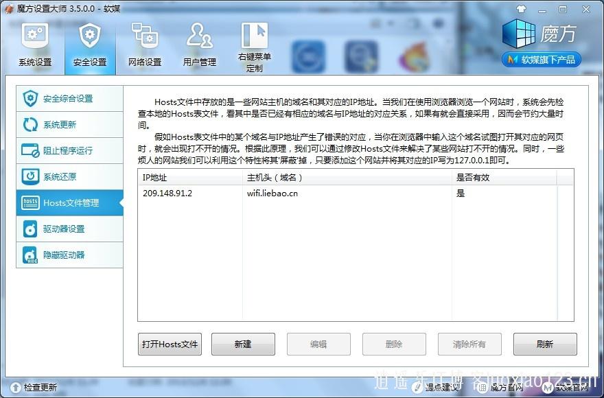 猎豹免费WIFI特别教程 免内测邀请码安装