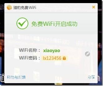 【金山全新产品】猎豹免费WIFI之初体验!