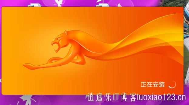 【奔跑吧,猎豹】猎豹炫酷,我心中最完美的浏览器!!猎豹综合测评体验