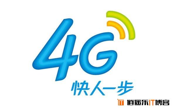 中国移动正式宣布广州深圳两地开启4G网络正式商用