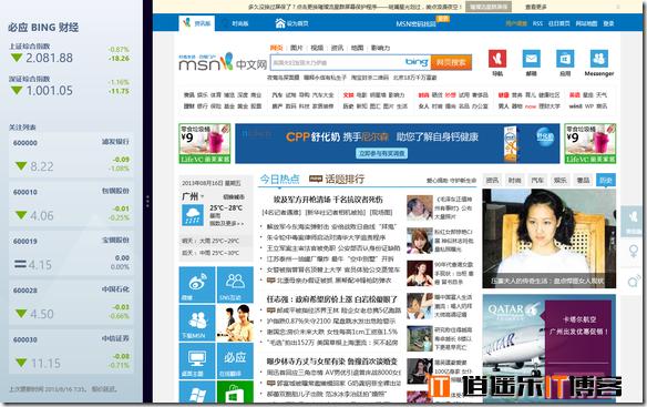 无处不在的改变,windows8与windows8.1横向对比