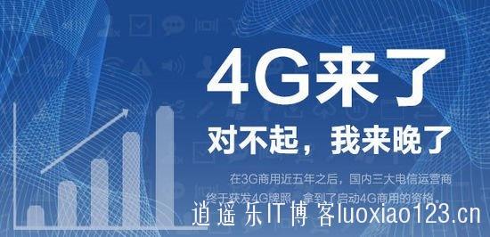 中国移动获4G牌照,年底4G商用13个城市