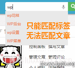 wordpress实现搜索引擎关键词下拉搜索效果教程
