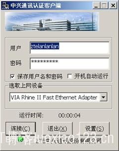 【校园宽带特别系列之六】ZTE中兴认证客户端特别教程全集共享上网