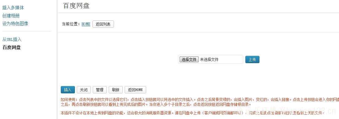 wordpress国内备份神器,附件、图片、视频百度网盘直连插件:WP2PC