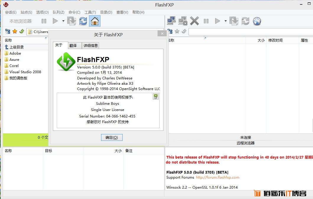 著名FTP上传下载工具FlashFXP V5.0.0.3705 特别版 注册码